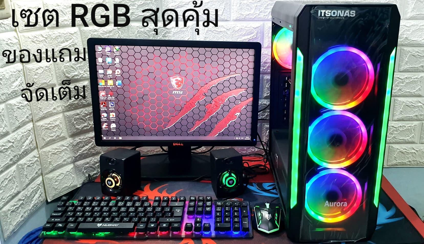 เซต Rgb ของแถมจัดเต็ม Core I5-2320/ Ram8gb / Vga Gtx1050ti 4gb / Ssd 240gb จอ 19- 20นิ้ว พร้อมเม้าส์คีย์บอดไฟ ลำโพง แผ่นรองเมาส์ แถมฟรีusb ตัวรับไวไฟ คอมพิวเตอร์ คอม.