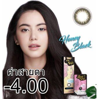Harga Lollipop OnStyle Contact Lens Honey Black - 4.00