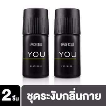 Harga Axe You 50 ml [2 Bottles]