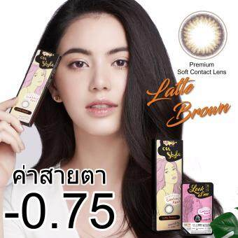 Harga Lollipop OnStyle Contact Lens Latte Brown - 0.75