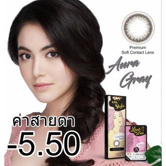 Harga Lollipop OnStyle Contact Lens Aura Gray - 5.50