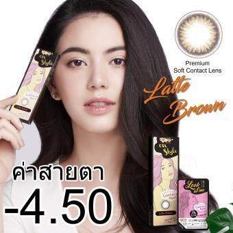 Harga Lollipop OnStyle Contact Lens Latte Brown - 4.50