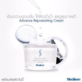 Harga Medileen Advanced Rejuvenating Cream เมดิลีน ครีม 50 ML