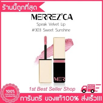 Harga Merrez'Ca Speak Velvet Lip #303 Sweet Sunshine