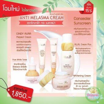 Harga Anna Bee Anti Melasma Cream Set New!
