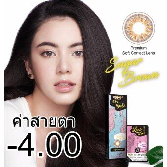 Harga Lollipop OnStyle Contact Lens Sugar Brown - 4.00