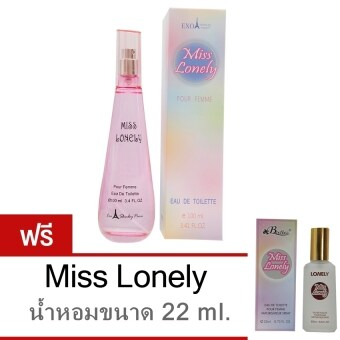 Harga EXO Shirley Paris Miss Lonely 100 ml. ฟรี Miss Lonely ขนาด 22 ml.