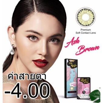Harga Lollipop OnStyle Contact Lens Ash Brown - 4.00