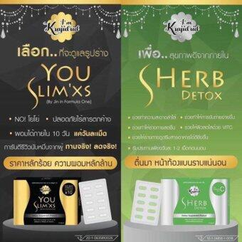 Harga YOU SLIM XS + Clear Plus Detox เซตผอมชัวร์