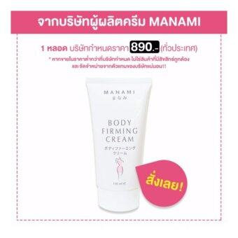 Harga MANAMI BODY FIRMING CREAM