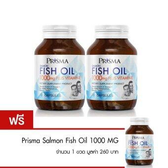 Harga Prisma Salmon Fish Oil 1000 mg 70 caps ซื้อ 2 แถม 1