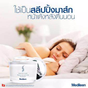 Harga เมดิลีน Medileen Advanced Rejuvenating Cream (50 ml.)