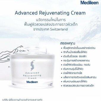 Harga Medileen Advanced Rejuvenating Cream ปริมาณ 50 ml.