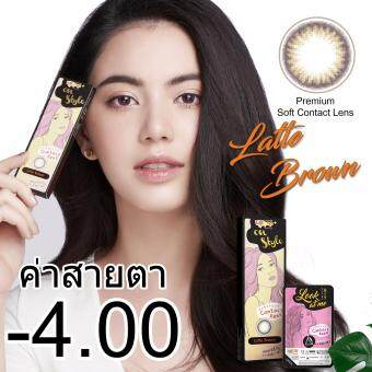Harga Lollipop OnStyle Contact Lens Latte Brown - 4.00