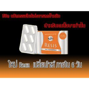 Harga Resis by: Youslim (2กล่อง)