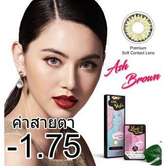 Harga Lollipop OnStyle Contact Lens Ash Brown - 1.75