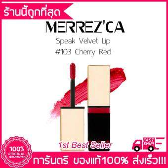 Harga Merrez'Ca Speak Velvet Lip #103 Cherry Red