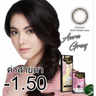 Harga Lollipop OnStyle Contact Lens Aura Gray - 1.50