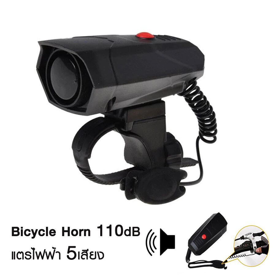 แตรไฟฟ้าจักรยาน 5เสียง Cycle Horns 110db.