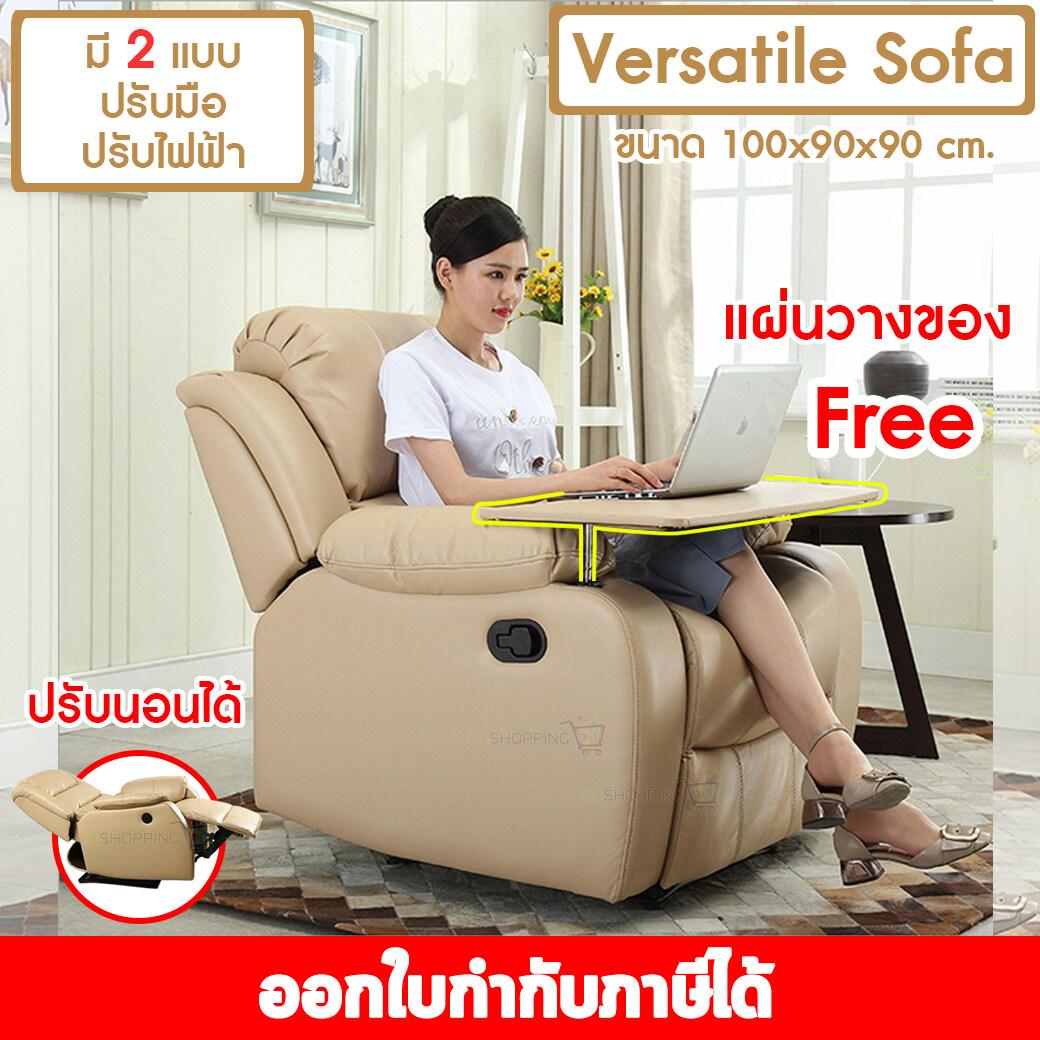 โซฟา โซฟาปรับนอน โซฟาเอนกประสงค์ ปรับระดับ เก้าอี้ปรับนอน โซฟาเบาะหนัง โซฟาเบาะผ้า แข็งแรง ทนทาน รุ่นปรับมือ Veratile Sofa ฟรี!!! แผ่นรองของ