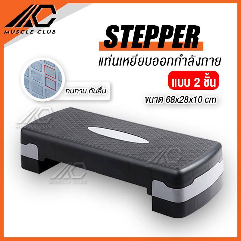 แท่นสเต็ป สเต็ปเปอร์ สำหรับเล่นแอโรบิค สเต็ปเปอร์แอโรบิค Aerobic Step เสต็ปเปอร์หรือแท่นสเต็ปสำหรับเล่นแอโรบิค Body Stepper.