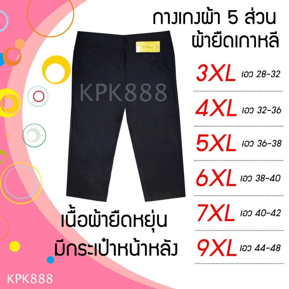 .กางเกงห้าส่วนผ้ายืดเกาหลี .เอวยืด 3xl.28.32 .4xl .32.36 .5xl.36.38.6xl.38.40.7xl.40.42.9xl.44.48.