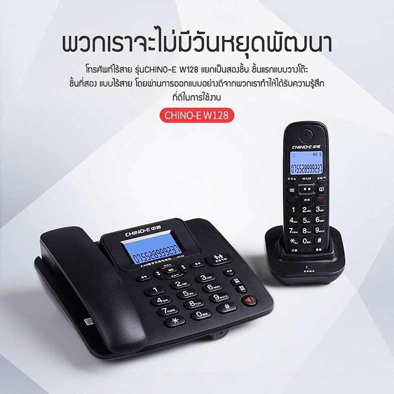 โทรศัพท์บ้านไร้สายสำหรับบ้าน / โรงแรม / สำนักงาน, ลำโพงใส, โทรศัพท์บ้านพร้อมหมายเลขโทรเข้า / Fsk / Dtmf.