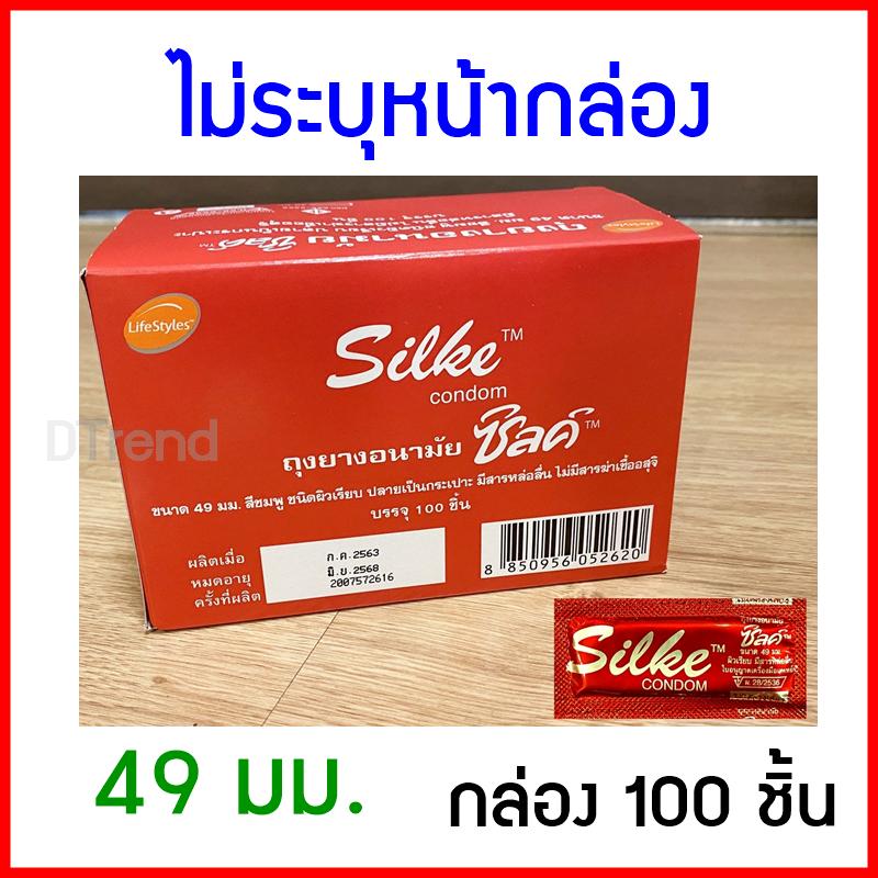 ผลิตใหม่มาก ถุงยางอนามัย ไลฟ์สไตล์ ซิลค์ 49 มม. Lifestyles Silke Condom 49 mm ถุงยางอานามัย ถูกที่สุด ราคาถูก ถุงยางอนามัยราคาถูก