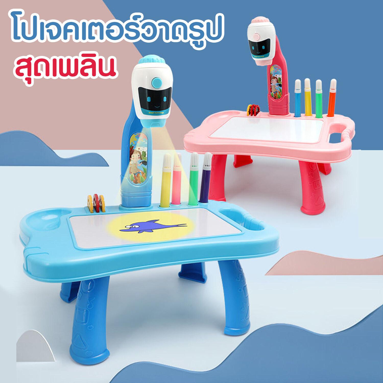 ของเล่นเด็ก โต๊ะวาดเขียน โปเจคเตอร์วาดรูป Projection Drawing ของเล่น โต๊ะวาดเขียนเด็ก อุปกรณ์วาดภาพ Replica Shop.