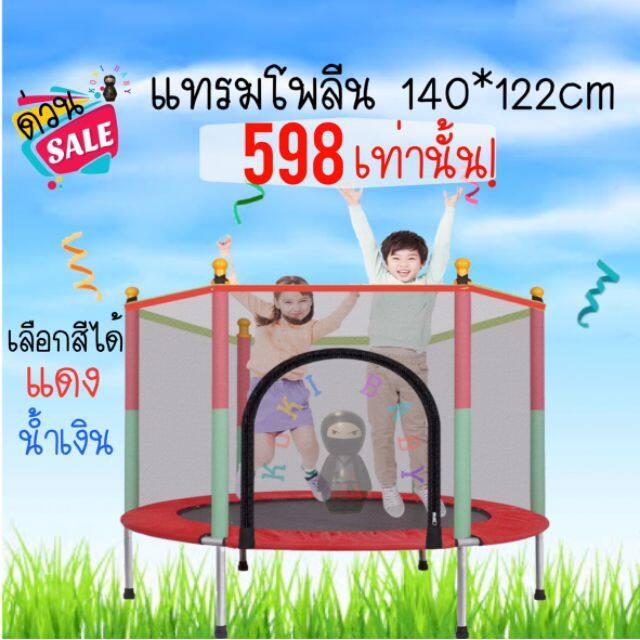 เตียงกระโดดสำหรับเด็ก แทรมโพลีนเด็ก กระโดด แทรมโพลีนเด็ก แทรมโพลีน Trampoline.