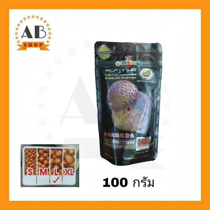 อาหารปลาหมอสี OKIKO PLATINUM โอกิโกะแพลทตินัม 100 กรัม สูตรเร่งสี เร่งโหนก โปรตีนสูง ไซร์ L