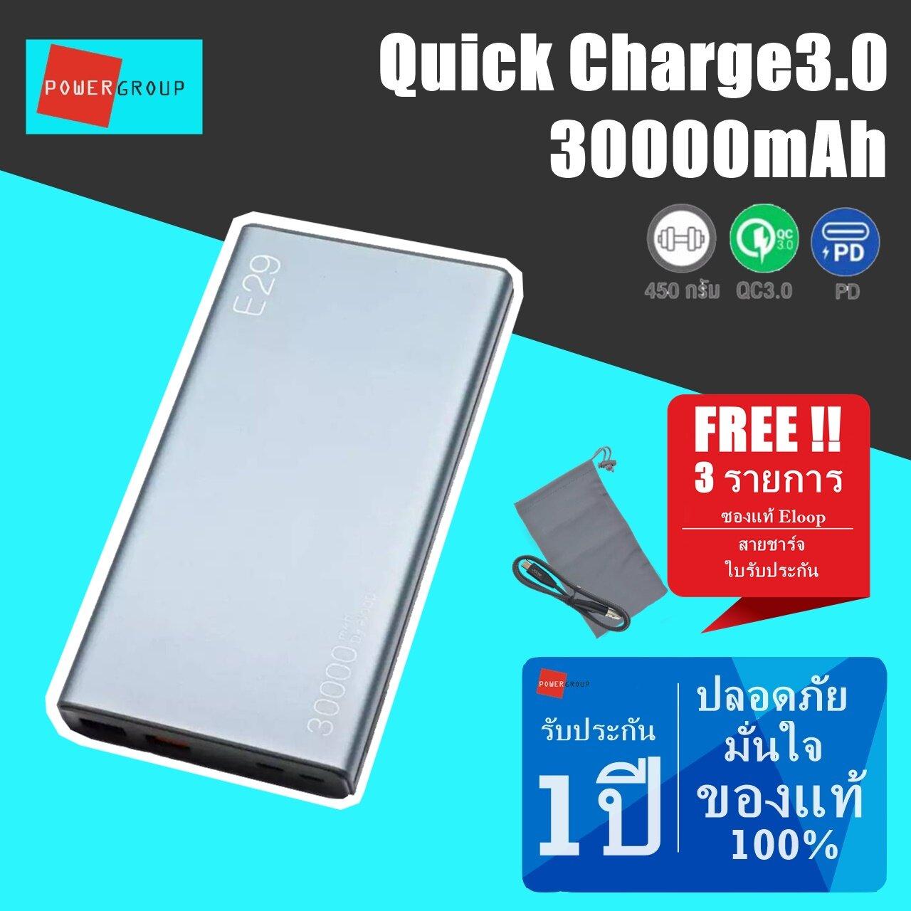 ส่งเร็ว 24 ช.ม Power bank 30000mAh Eloop E29 ฟรีซองผ้า ฟรี สายชาร์จ Type C Power bank พาวเวอร์แบงค์ Eloop E29 30000m พาวเวอร์แบงค์ ชาร์จด่วน ชาร์จเร็ว แถม ซอง สายชาร์จ QC3.0 + QC2.0 + PD Power Group