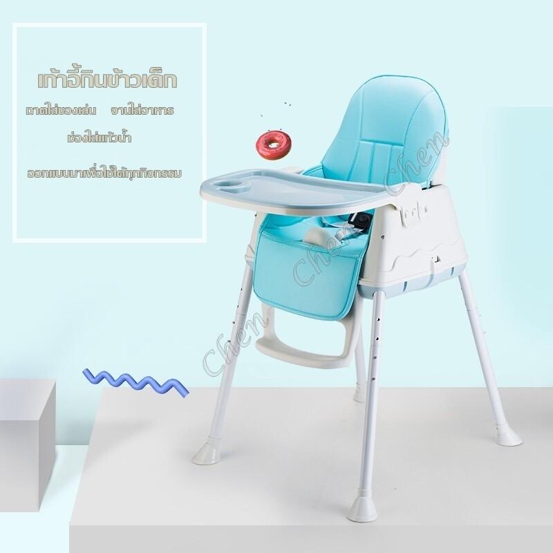 เก้าอี้กินข้าวเด็ก เก้าอี้เด็ก เก้าอี้ทานข้าวเด็ก A0014 มีเบาะหนัง ล้อเลื่อน และถาดอาหาร พกพาไปได้ทุกที่ ใช้งานสะดวก แข็งแรง คุณภาพดี.