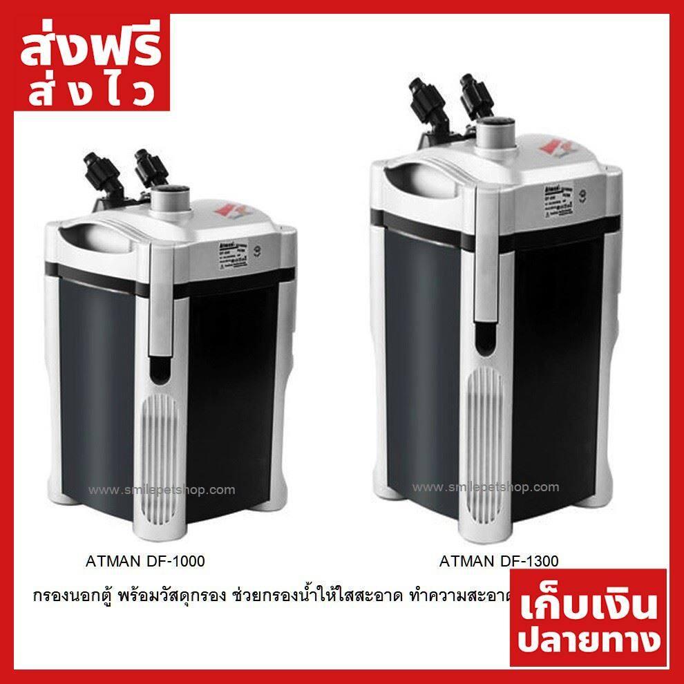[ส่งฟรี] Atman DF-1000Atman DF-1300 (กรองนอกตู้ พร้อมวัสดุกรอง ช่วยกรองน้ำให้ใสสะอาด) ของแท้ ส่งไว ได้ของไว ฟรี!! ของแถม มีดนามบัตรพกพา