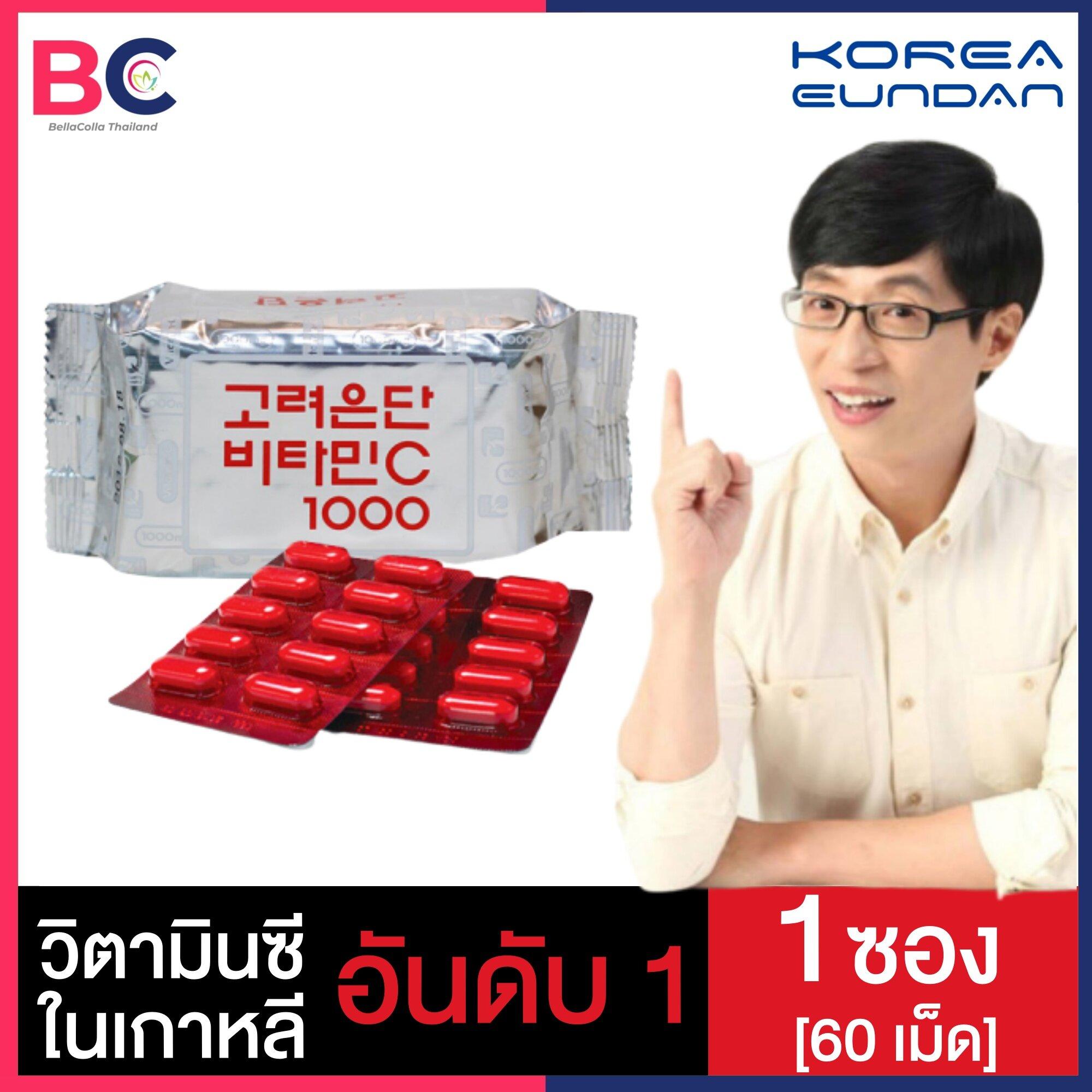 วิตามินซีเกาหลี Korea Eundan Vitamin C 1000 [60 แคปซูล] [ไม่มีกล่อง] วิตามินซี อันดับ 1 ของเกาหลี Bc วิตามินซี.