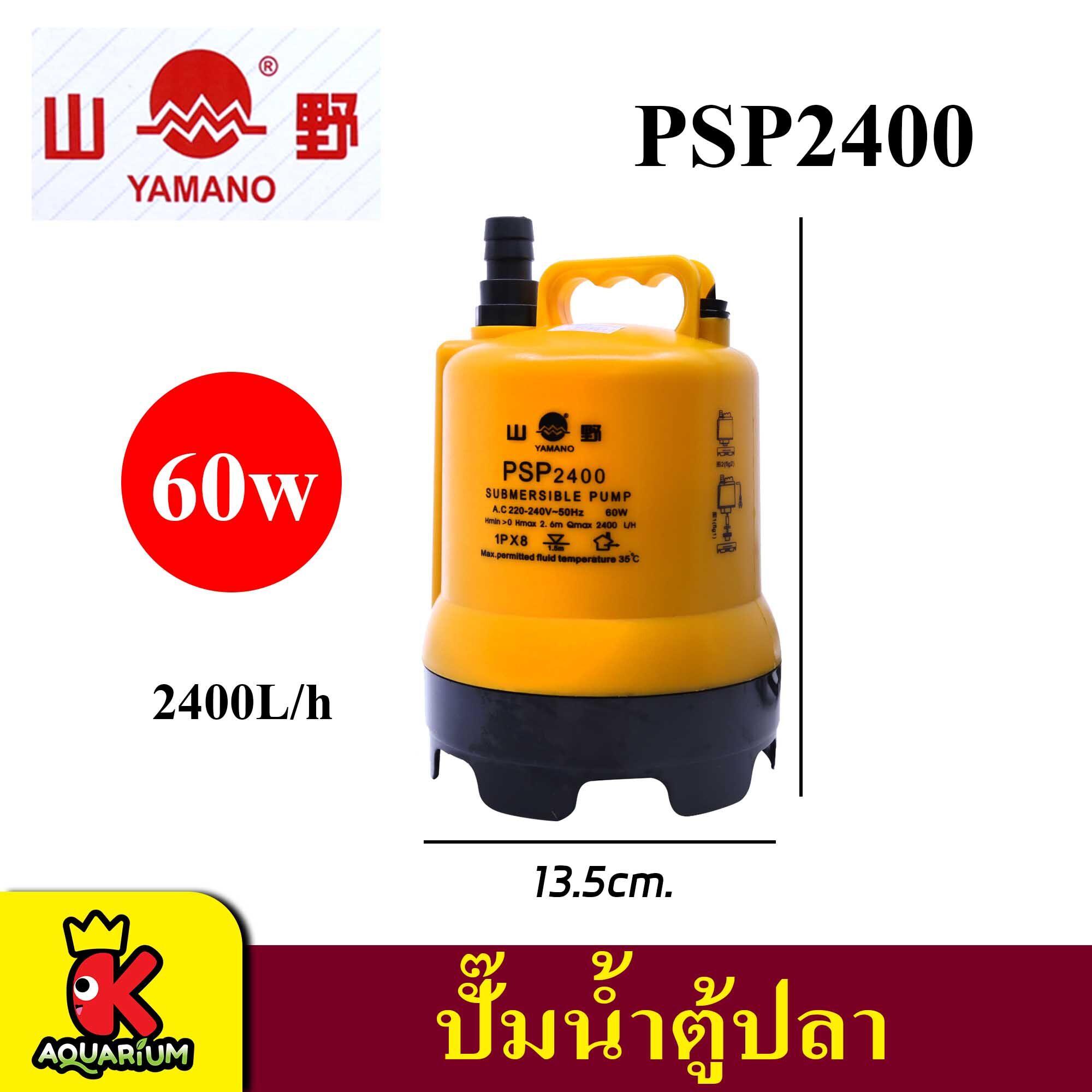 ปั๊มน้ำ YAMANOรุ่น PSP-2400 PSP-9000