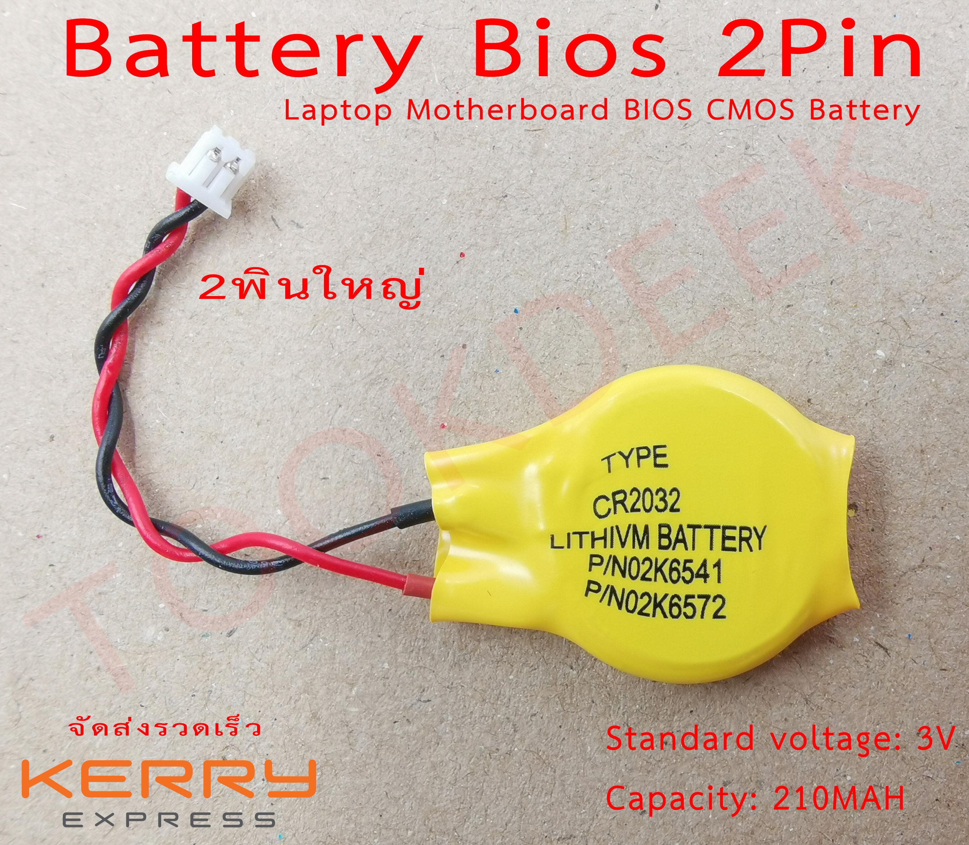 ถ่าน Bios Notebook (ใหญ่) 2pin ใหญ่ เบอร์ Cr2032 Battery.