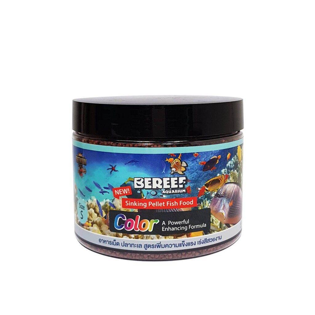 Bereef: อาหารปลาทะเล สูตรเพิ่มความแข็งแรง เร่งสี เม็ดเล็ก0.5mm 250g.