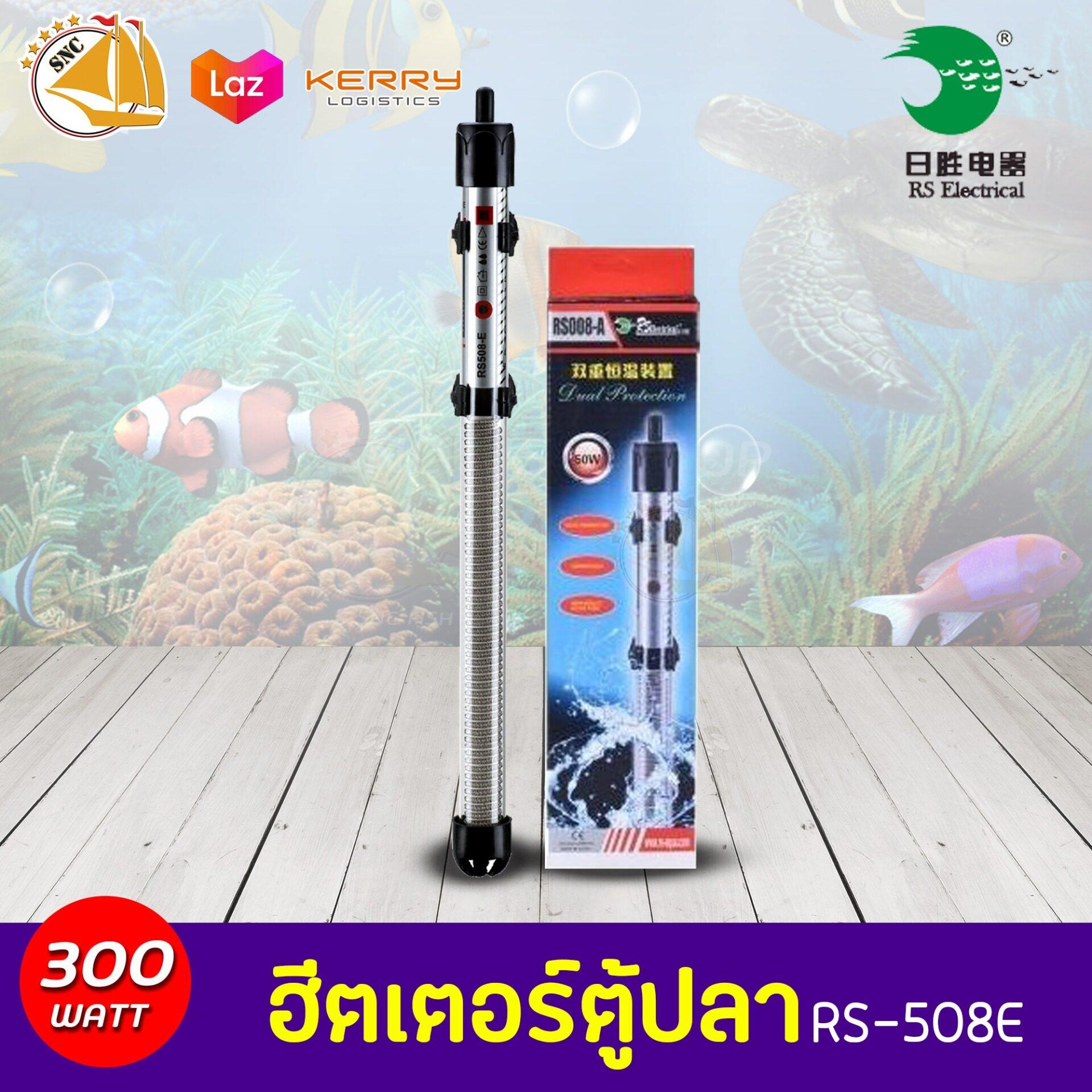 RS Electrical RS-508E Heater 300W ฮีดเตอร์ เครื่องควบคุมอุณหภูมิน้ำในตู้ปลาขนาด 48-60นิ้ว