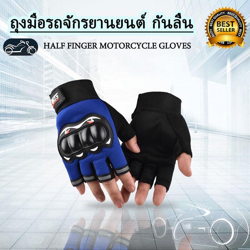 ถุงมือขับมอเตอร์ไซค์ Pro-Biker รุ่นโชว์ครึ่งนิ้ว ยอดนิยม ขับขี่รถมอเตอร์ไซด์ และจักรยาน ถุงมือฟิตเนส ถุงมือทหาร.