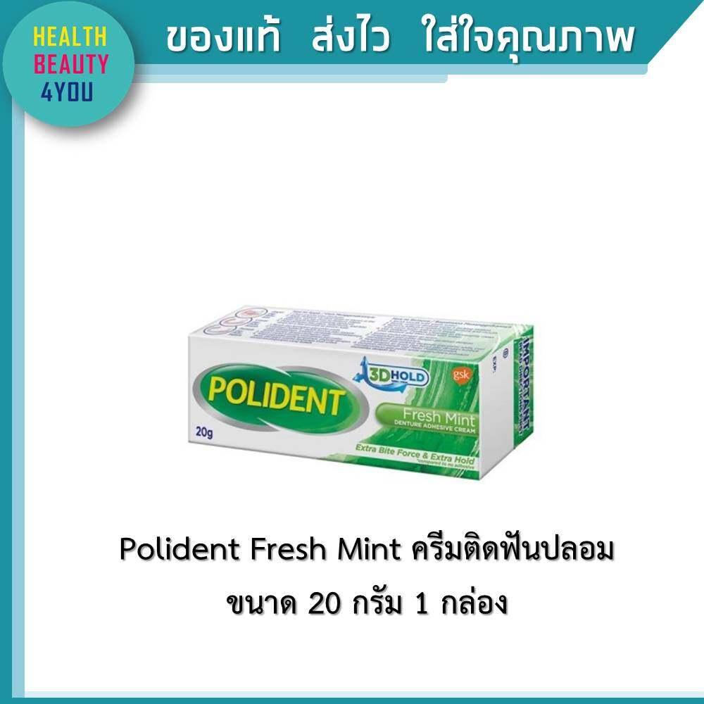 Polident Fresh Mint 20 กรัม ครีมติดฟันปลอม 1 กล่อง.