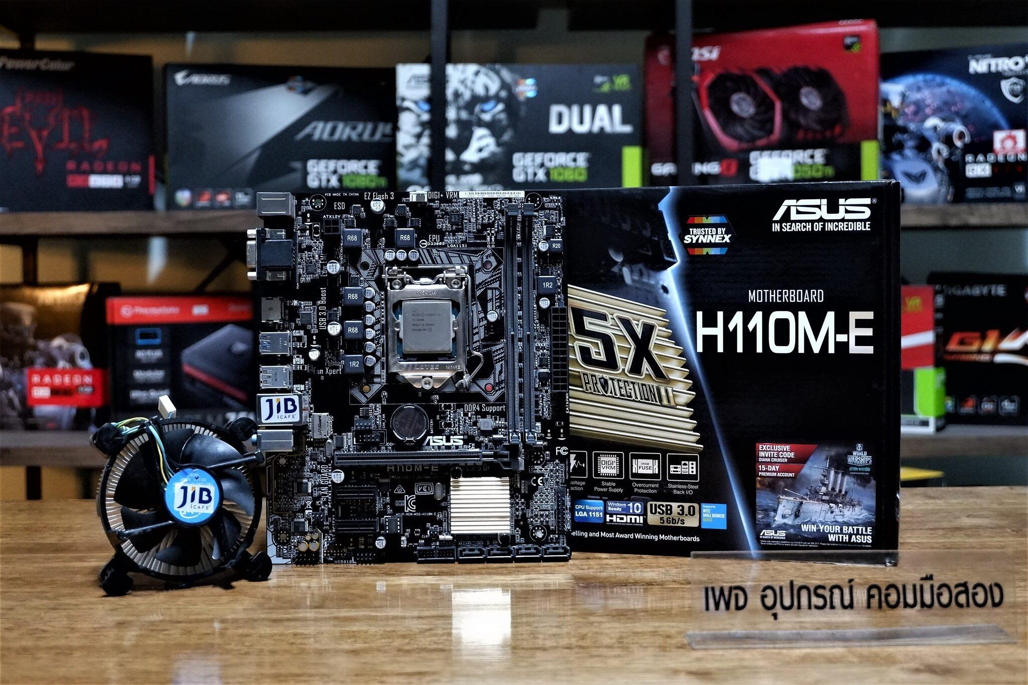 ชุดเซต ชุดเซต I5-6400 Turbo 3.3 Ghz พร้อม เมนบอร์ด.