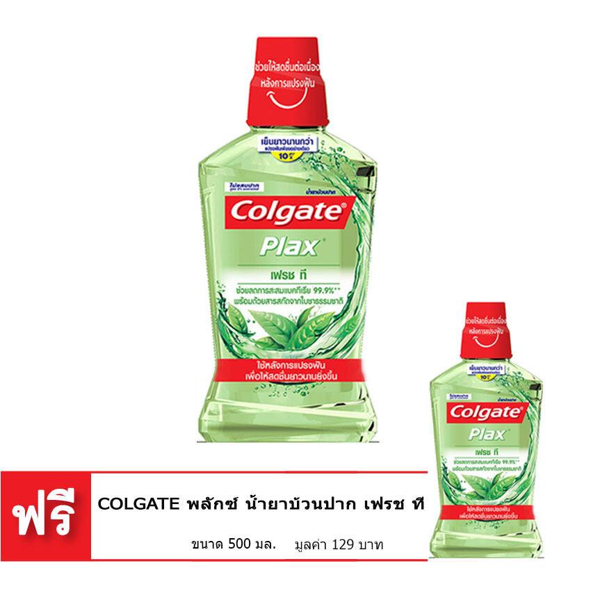 (ซื้อ 1 แถม 1) Colgate พลักซ์ เฟรช ที 500 มล..