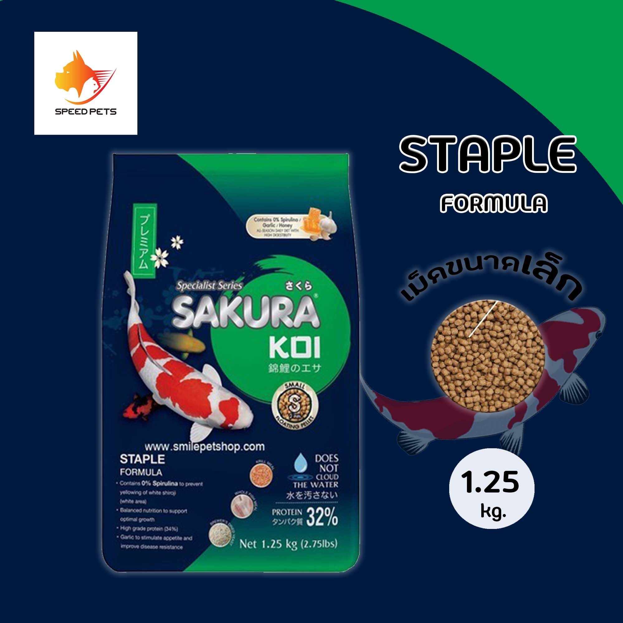 Sakura Koi Staple Fomula อาหารปลาเม็ดขนาดเล็ก  ขนาด 1.25 kg 1 ถุง