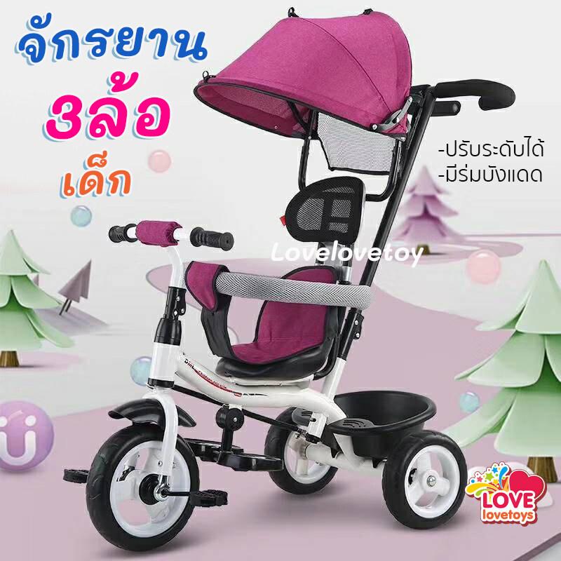 จักยานเด็ก จักรยานสามล้อ จักยาน3ล้อ จักรยาน3ล้อสำหรับเด็ก มีด้ามเข็น 613 Lovelovetoy