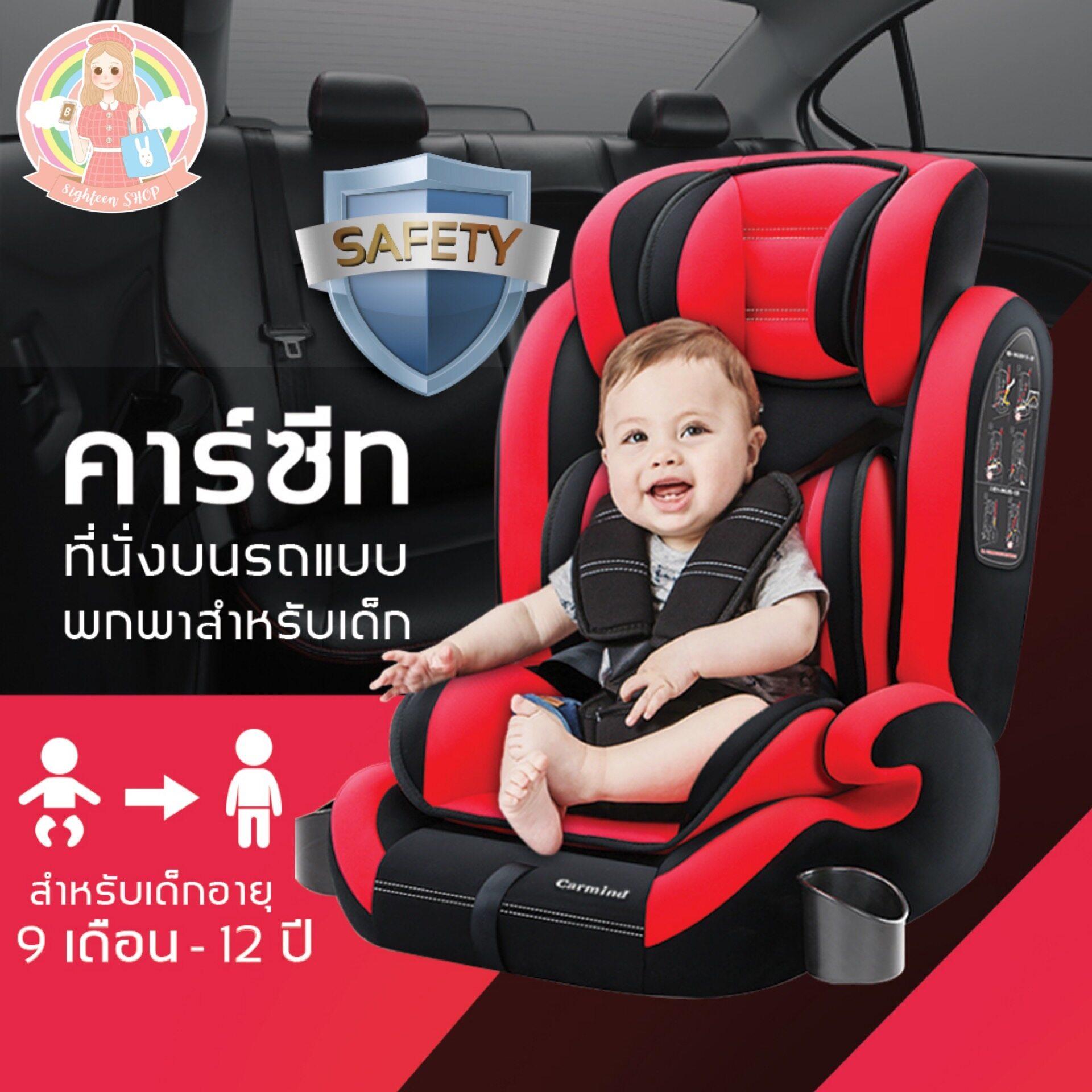 Car Seat คาร์ซีทเด็ก ใช้ได้กับรถยนต์ทุกรุ่น สำหรับเด็กช่วงอายุ 9 เดือน - 12ปี 8ighteen.