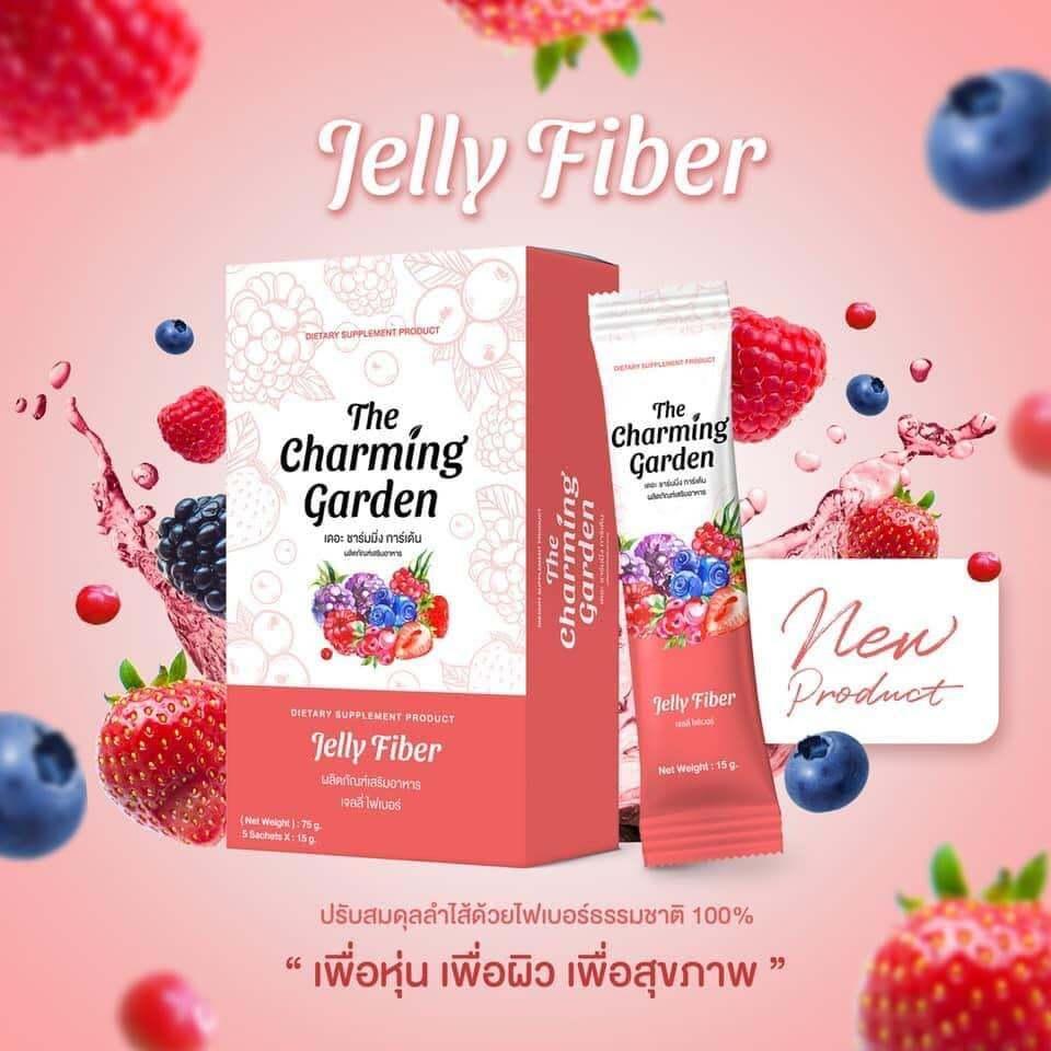 The Charming Garden Jelly Fiber เจลลี่ไฟเบอร์ ตัวช่วยสำหรับคนอยากหุ่นดี บรรจุ 5 ซอง (1 กล่อง).