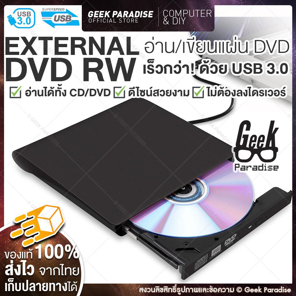 ใหม่ มีรับประกัน! Dvd Writer External ดีวีดี พกพา อ่านเขียน Cd/dvd-Rw ส่งข้อมูลเต็มสปีดด้วย Usb 3.0 Dvd ภายนอก External Dvd-Rw - ร้าน Geek Paradise.