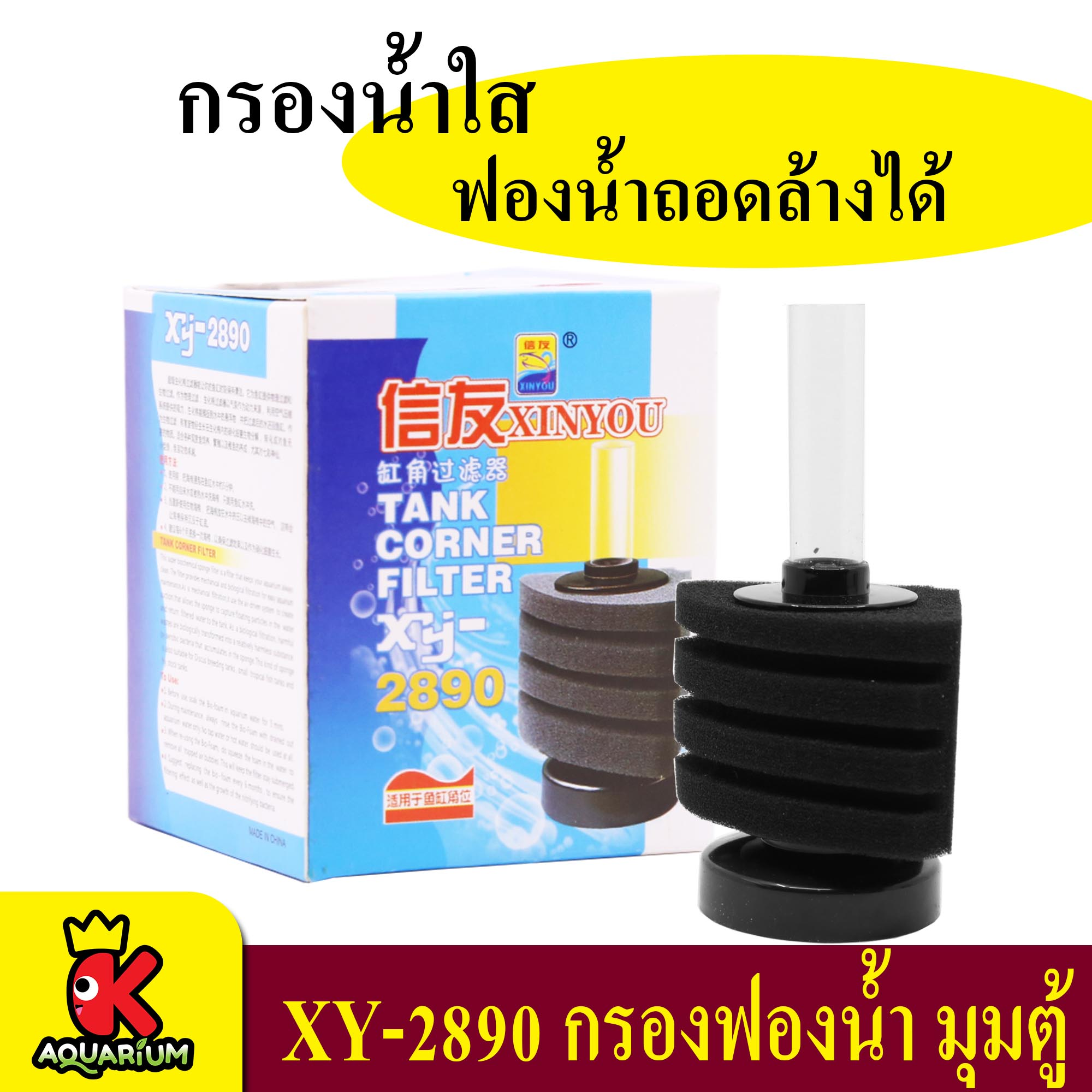 กรองฟองน้ำเข้ามุมตู้ XINYOU XY-2890(กรองฟองน้ำสำหรับกรองน้ำให้ใสสะอาด ยืดอายุการถ่ายน้ำ)