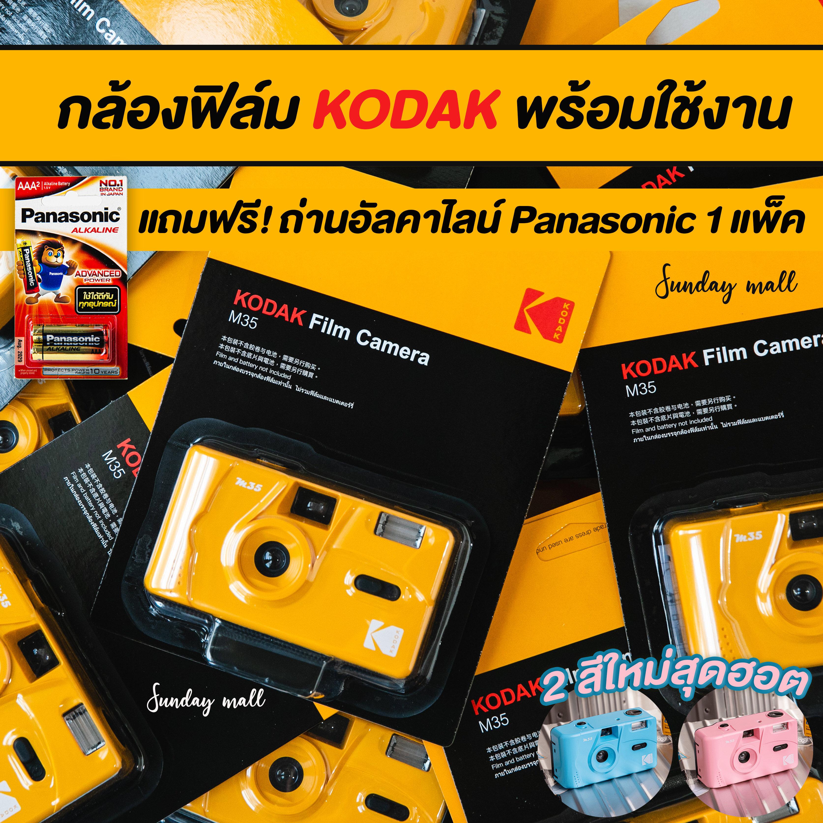 กล้องฟิล์ม Kodak M35 , M38 + ถ่านอัลคาไลน์ Aaa พร้อมส่ง❗️camera Film 35มม.